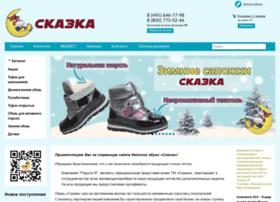 Skazca.ru thumbnail
