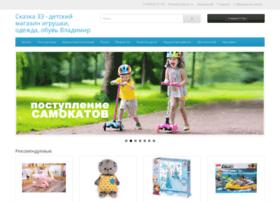 Skazka33.ru thumbnail