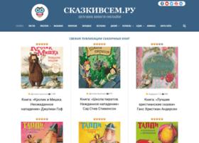 Skazkiwsem.ru thumbnail
