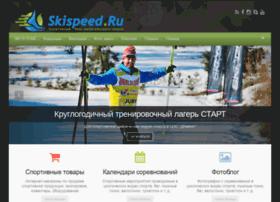 Skispeed.ru thumbnail