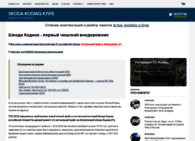 Skoda-kodiaq.ru thumbnail