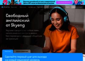 Skyeng.ru thumbnail