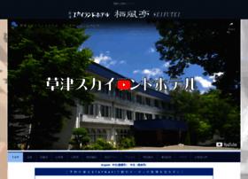 Skylandhotel.jp thumbnail