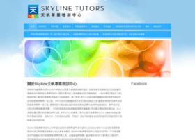 Skylinetutors.hk thumbnail