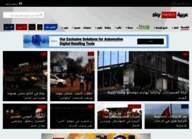 Skynewsarabia.com thumbnail