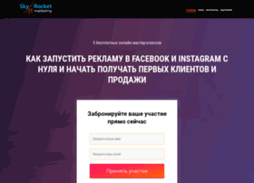 Skyrocketmarketing.ru thumbnail