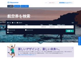 Skyscanner.jp thumbnail