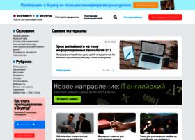 Skyteach.ru thumbnail