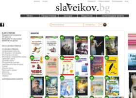 Slaveikov.bg thumbnail
