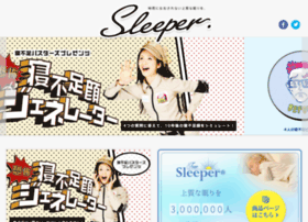 Sleeper-zzz.jp thumbnail