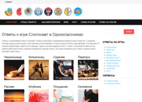 Slogonavt.ru thumbnail