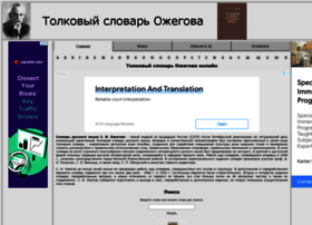 Slovarozhegova.ru thumbnail