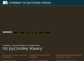 Slovarrus.ru thumbnail