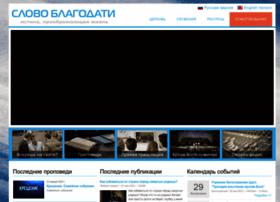 Slovo.org thumbnail