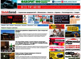 Slutsk-gorod.by thumbnail