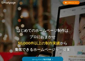 Smartpage.jp thumbnail