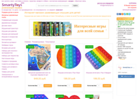 Smartytoys.ru thumbnail