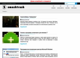 Smashtrash.ru thumbnail