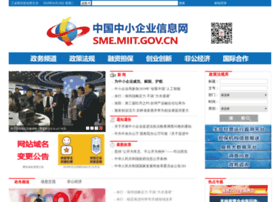 Sme.gov.cn thumbnail
