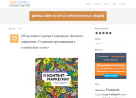 Smmportal.ru thumbnail