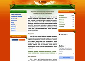 Sms.a-angel.ru thumbnail