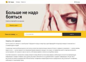 Smszamok.ru thumbnail
