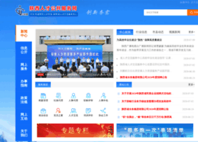 Snhr.gov.cn thumbnail