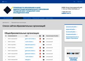 Sochi-schools.ru thumbnail