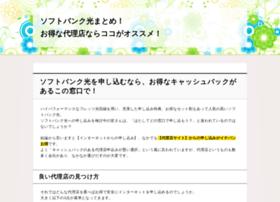 Softbank-hikali.jp thumbnail