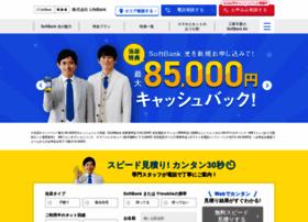 Softbank-hikari.jp thumbnail