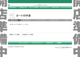 Softbank-rental.jp thumbnail