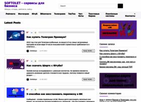 Softolet.ru thumbnail