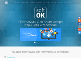 Softorion.ru thumbnail
