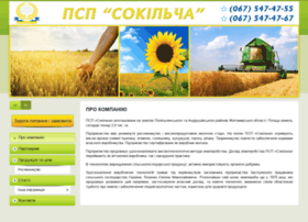 Sokilcha.com.ua thumbnail