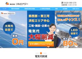 Solenergy.co.jp thumbnail