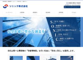 Sonic-web.co.jp thumbnail