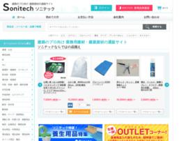 Sonitech.jp thumbnail
