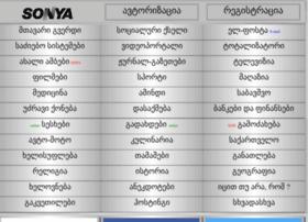 Sonya.ge thumbnail