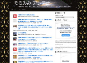 Soramimi.link thumbnail