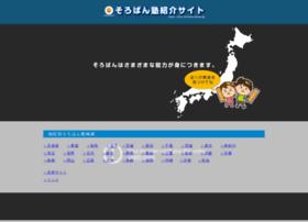 Soroban-anzan.jp thumbnail