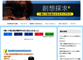 Sousoutankyu.jp thumbnail