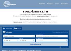 Souz-kamaz.ru thumbnail