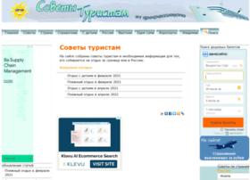 Sovety-turistam.ru thumbnail