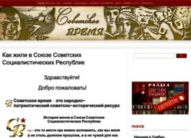 Sovietime.ru thumbnail