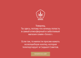 Sovoc.shop thumbnail