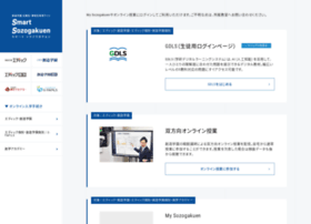 Sozogakuen.jp thumbnail