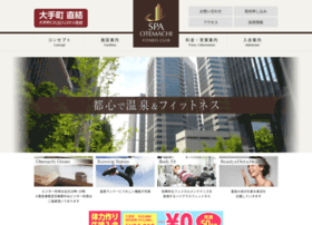 Spa-otemachi.jp thumbnail