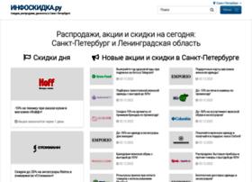 Spb.infoskidka.ru thumbnail
