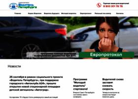 Spbvoditel.ru thumbnail