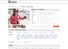 Spd-recruit.jp thumbnail